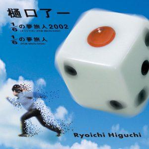 アナログ盤3月25日発売